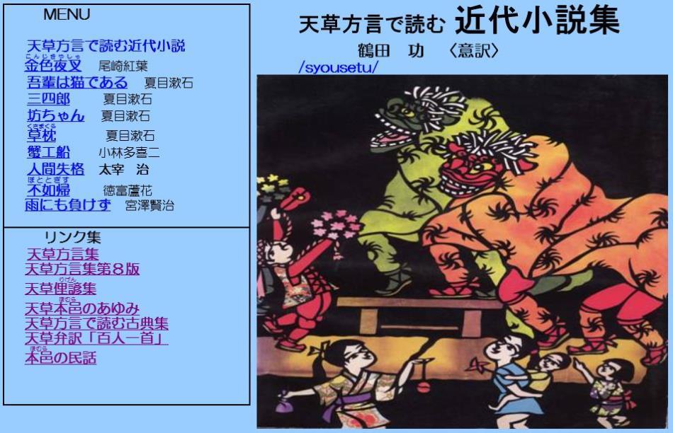 HP天草方言で読む近代小説集